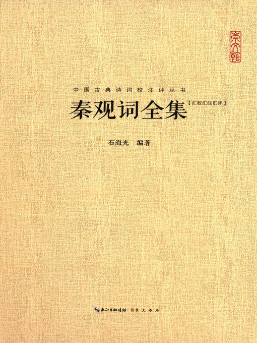 Title details for 中国古典诗词校注评丛书—秦观词全集 (A Collection of Chinese Ancient Poetry Annotated- the Complete Works of Qin Guan) by 石海光 - Wait list