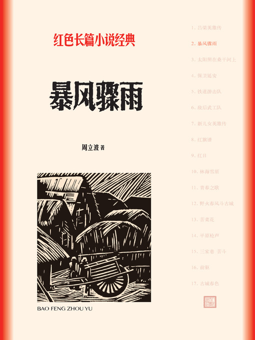 Title details for 暴风骤雨 by 周立波 - Available