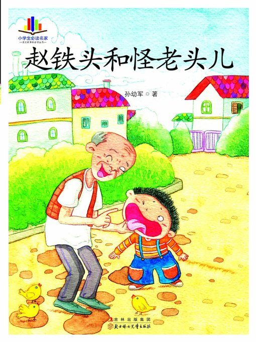 Cover of 赵铁头和怪老头儿(Zhao Tietou and Strange Old Man)