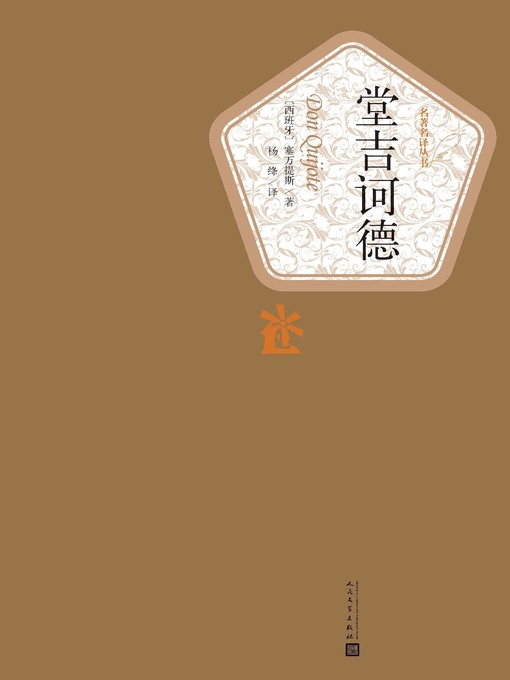 Title details for 堂吉诃德 by (西班牙)塞万提斯 - Wait list