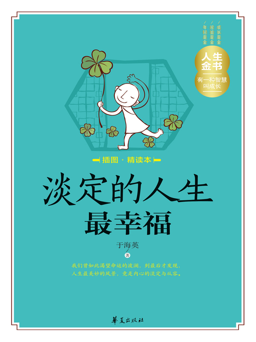 Title details for 淡定的人生最幸福(插图精读本) A (Calm Life Is the Happiest) by 于海英 - Available