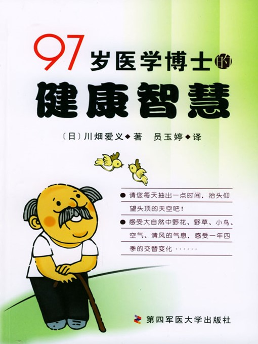 Title details for 97岁医学博士的健康智慧(A 97-Year-Old Medicine Doctor's Wisdom for Health) by 川畑爱义(Aiyoshi Kawabata) - Wait list