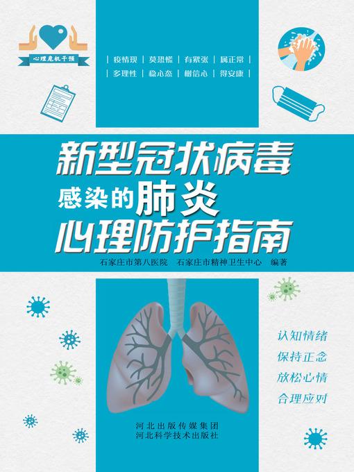 Title details for 新型冠状病毒感染的肺炎心理防护指南 by 石家庄市第八医院 - Available