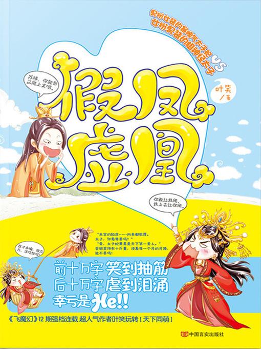 Title details for 假凤虚凰 (Fake Phoenix) by 叶笑 - Wait list