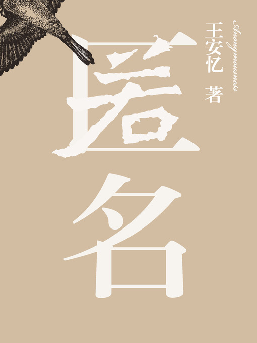 Title details for 匿名 by 王安忆 - Wait list