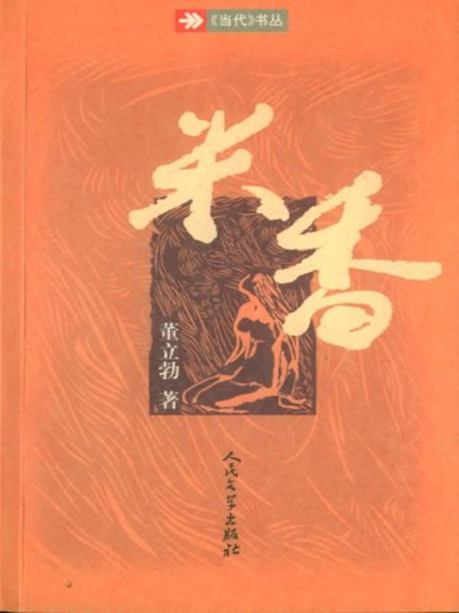 Title details for 米香(Mi Xiang) by 董立勃 - Available
