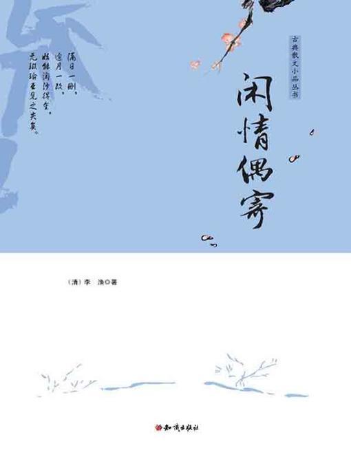 Title details for 古典散文小品丛书:闲情偶寄 by 李渔 - Wait list