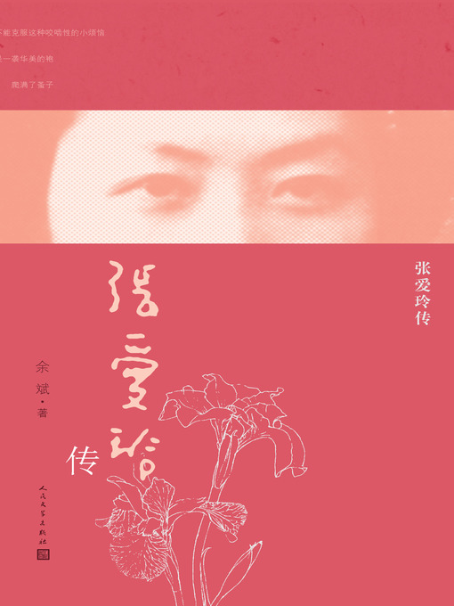 Title details for 张爱玲传 by 余斌 - Available