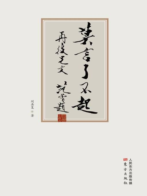 Title details for 莫言了不起 (The Great Mo Yan ) by 刘再复 - Available
