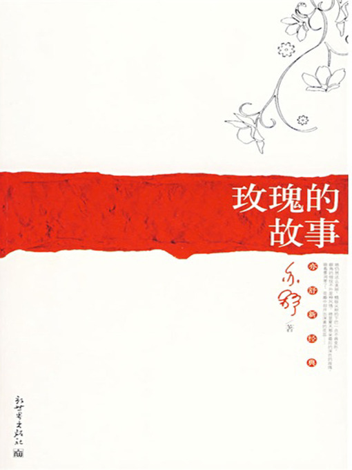 Title details for 玫瑰的故事(The Story of Meigui) by 亦舒(Yi Shu) - Wait list