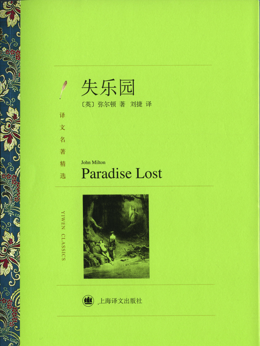 the epic characteristics of miltons masterwork paradise lost