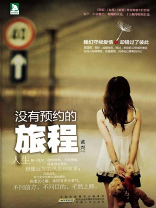 Title details for 没有预约的旅程 (Unreserved journey) by 黄兴 - Available