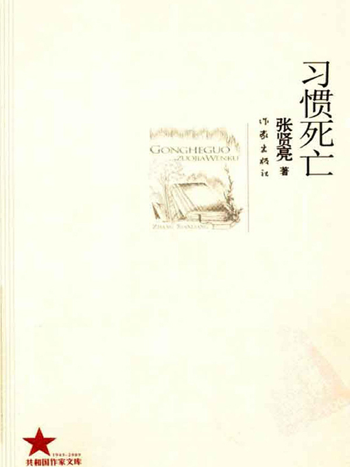 Title details for 习惯死亡 by 张贤亮 - Available