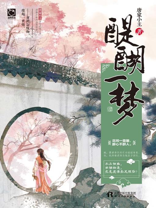Title details for 醍醐一梦 by 唐家小主著 - Wait list