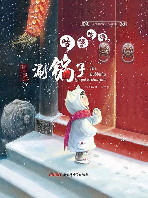 Title details for 咕噜咕噜涮锅子 by 保冬妮 - Available
