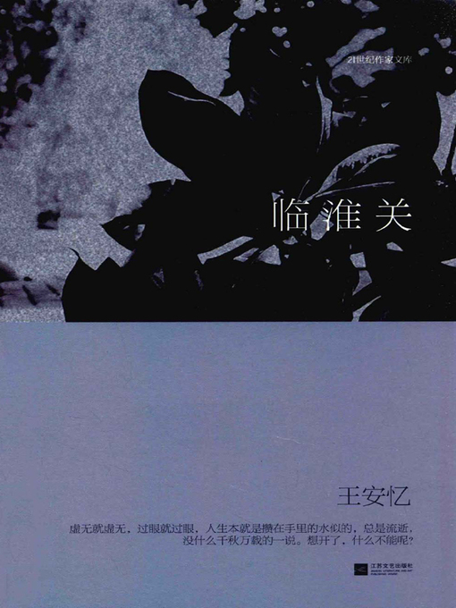 Title details for 临淮关 by 王安忆 - Wait list