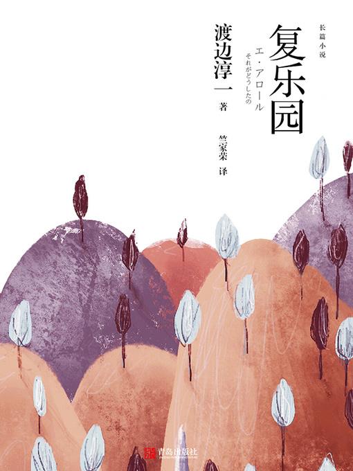 Title details for 复乐园 by (日)渡边淳一著 - Wait list