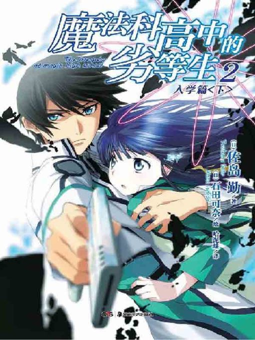 Title details for 魔法科高中的劣等生. 2(The Irregular at Magic High School 2) by 佐岛勤 - Available