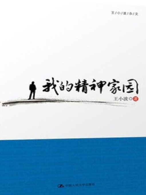 Title details for 我的精神家园 (My Spiritual Home) by 王小波 - Available