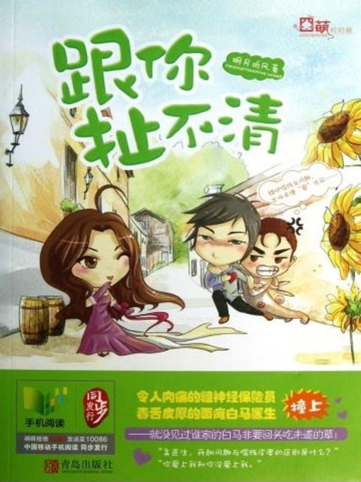 Title details for 跟你扯不清(Get Entangled with You) by 明月听风 - Available