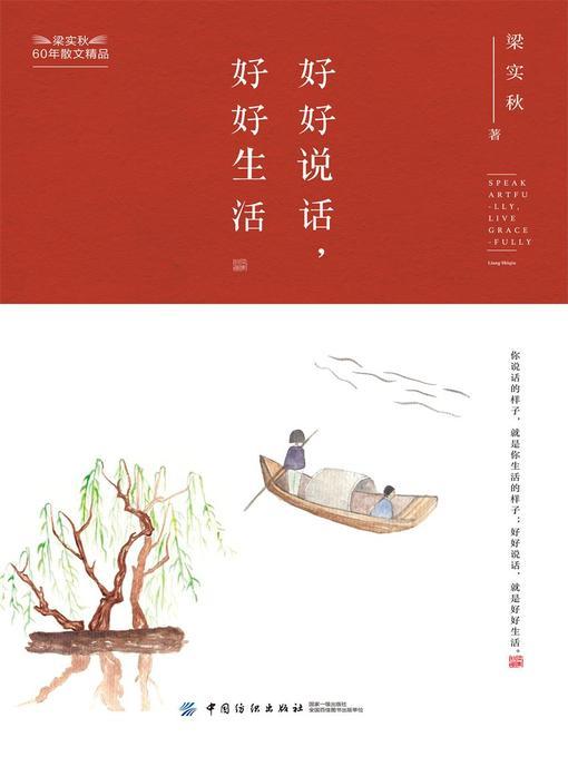 Title details for 好好说话,好好生活 by 梁实秋 - Wait list