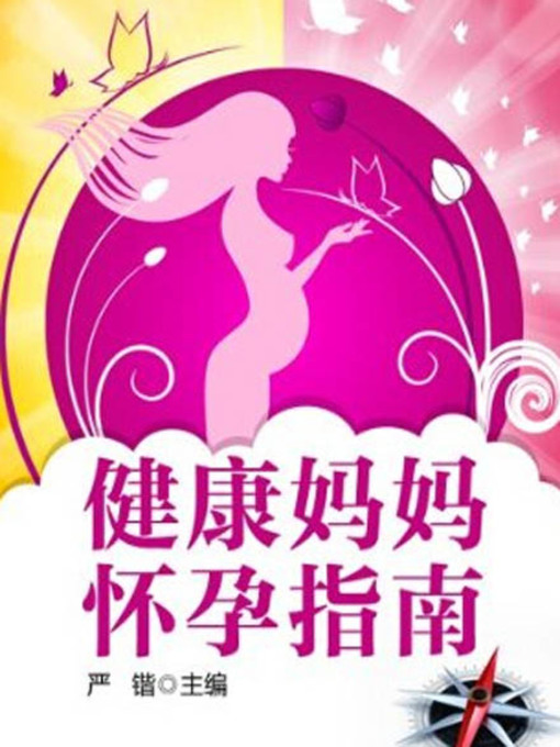 Title details for 健康妈妈怀孕指南( Guide to Pregnancy for Healthy Mothers ) by 严锴 - Available