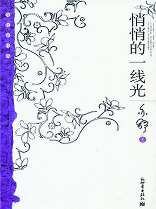 Title details for 悄悄的一线光(A Quietly Ray of Light) by 亦舒 (Yi Shu) - Wait list