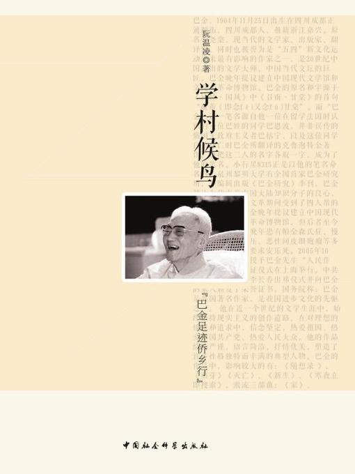 Title details for 学村候鸟 (Migrant Bird to the School Village) by 阮温凌 - Available