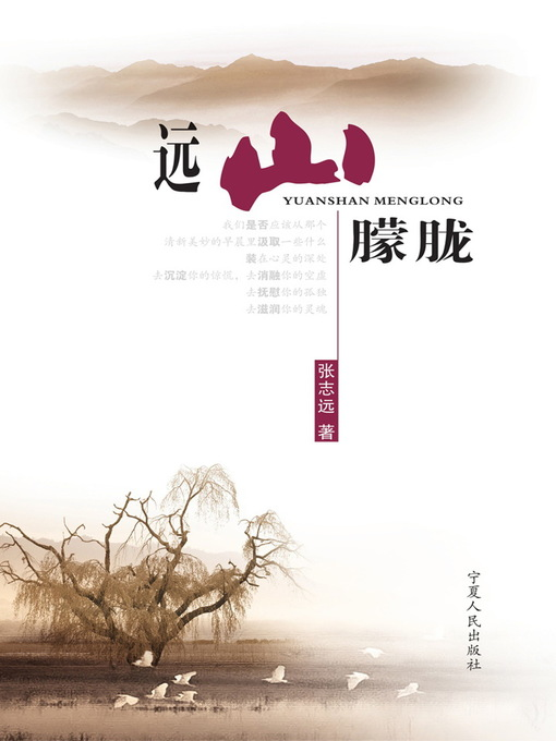 Title details for 远山朦胧 (Hazy Mountain in the Distance) by 张志远 - Available