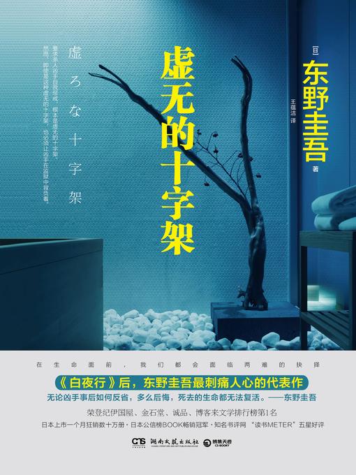 Title details for 虚无的十字架 by (日)东野圭吾 - Wait list