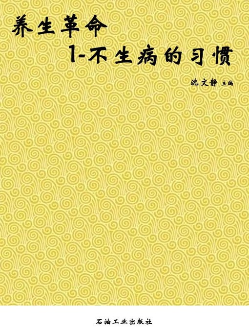 Title details for 养生革命.1,不生病的习惯 (Healthcare Revolution.1, Habits to Avoid being sick) by 沈文静 - Available