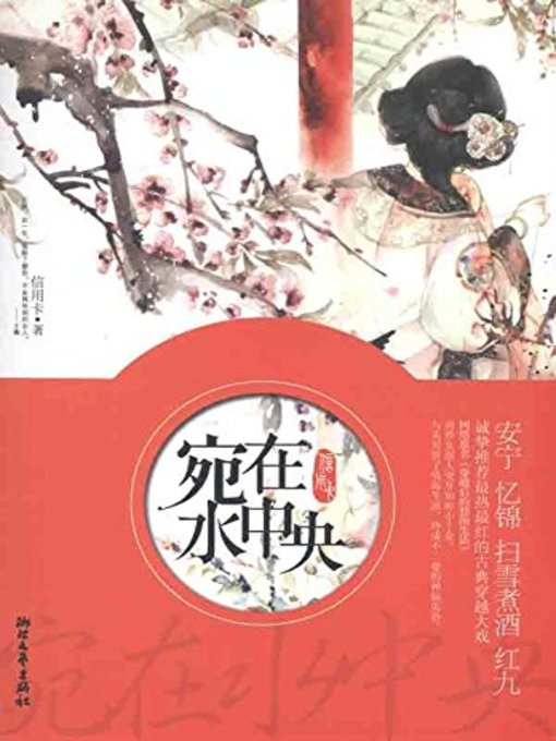 Title details for 宛在水中央 (Like in The Water Center) by 信用卡 - Wait list