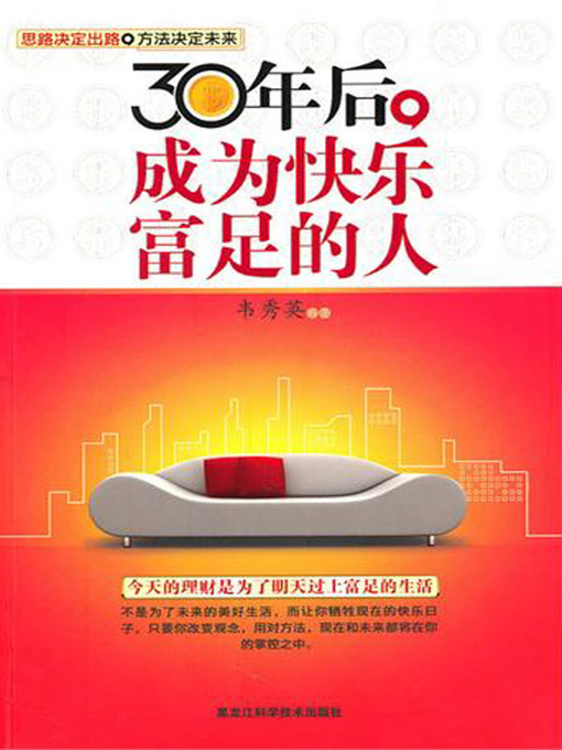 Title details for 30年后,成为快乐富足的人 (Be A Happy and Wealthy Person In Thirty Years) by 韦秀英(Wei Xiuying) - Available