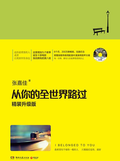 Title details for 从你的全世界路过 by 张嘉佳 - Wait list