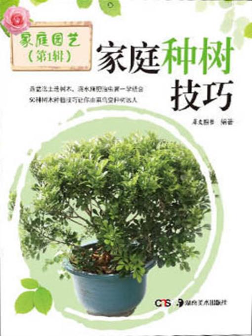 家庭种树技巧(techniques for cultivating trees at home)
