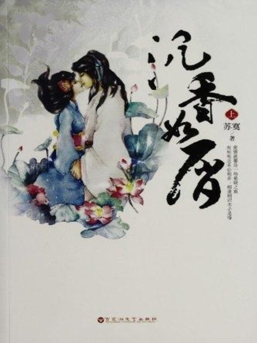 Title details for 沉香如屑(Crumblike Agilawood) by 苏莫 - Available