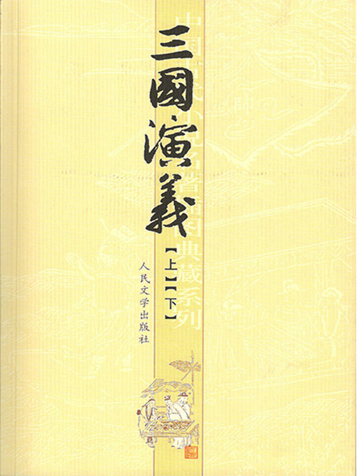 Title details for 三国演义(上下) by 罗贯中 - Available