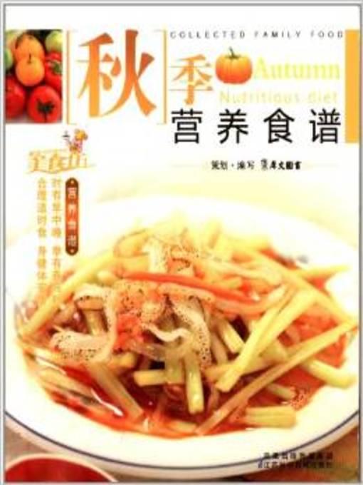 秋季营养食谱(nutrition recipes in autumn)