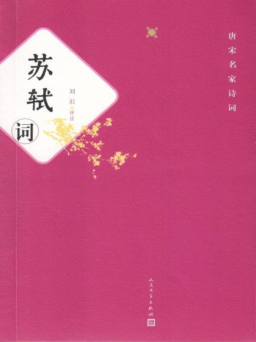 Title details for 苏轼词 by 刘石(评注) - Wait list
