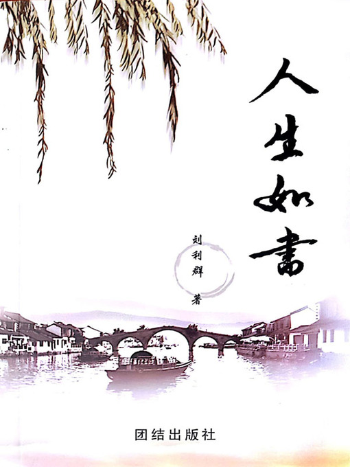 Title details for 人生如书 (A Book-like Life) by 刘利群 - Available