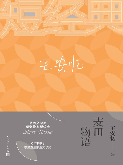 Title details for 麦田物语 by 王安忆 - Wait list