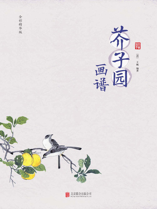 Title details for 芥子园画谱 by (清)王概 - Wait list