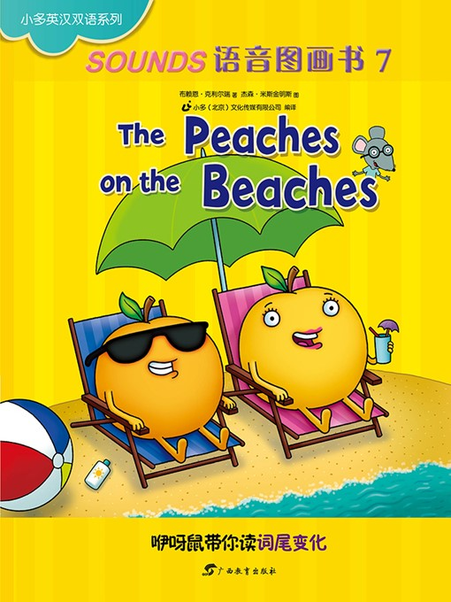 Title details for The Peaches on the Beaches by Brian P. Cleary - Wait list