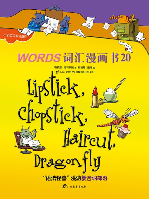 Title details for Lipstick, Chopstick, Haircut, Dragonfly by Brian P. Cleary - Available