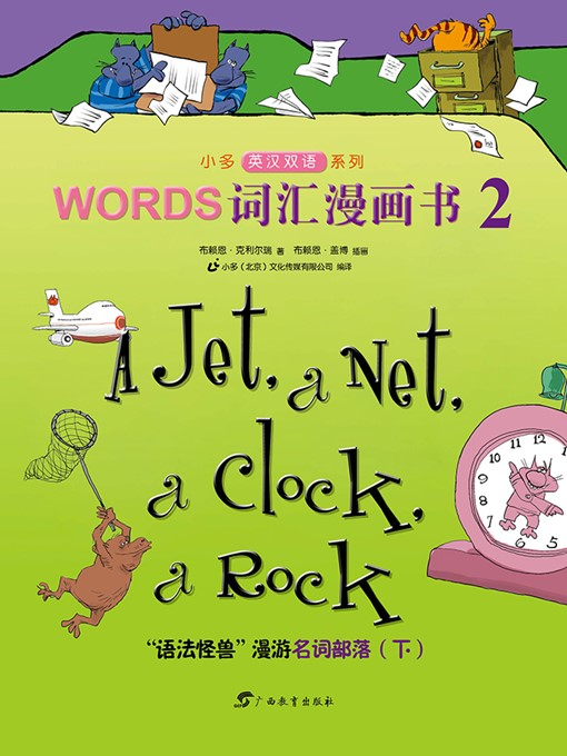 Title details for A Jet, a Net, a Clock, a Rock by Brian P. Cleary - Available