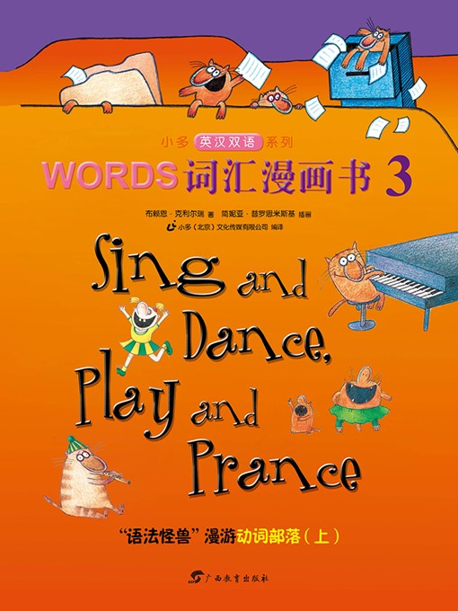 Title details for Sing and Dance, Play and Prance by Brian P. Cleary - Available