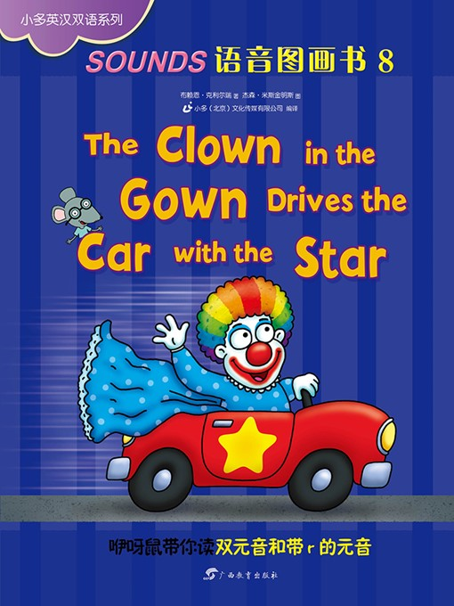 Title details for The Clown in the Gown Drives the Car with the Star by Brian P. Cleary - Wait list