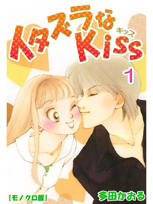 Title details for イタズラなKiss by 多田かおる - Available