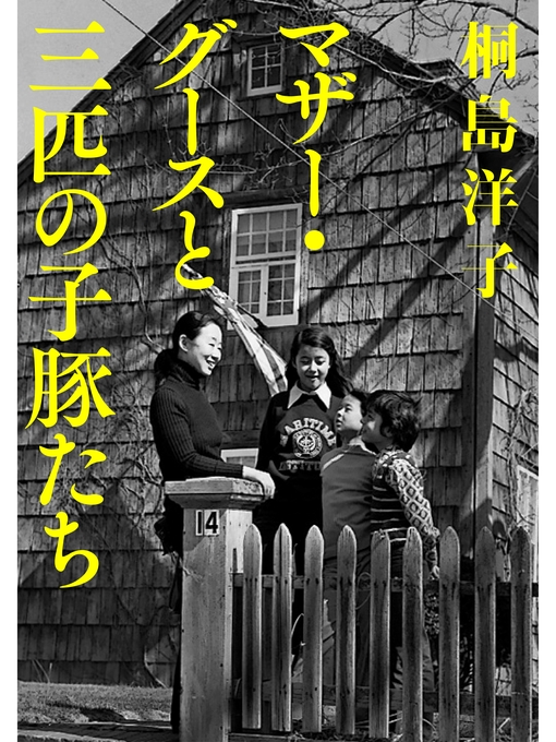Title details for マザー・グースと三匹の子豚たち by 桐島洋子 - Available