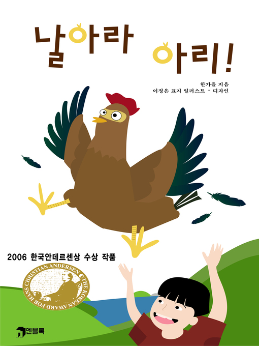 Cover of book 날아라 아리!